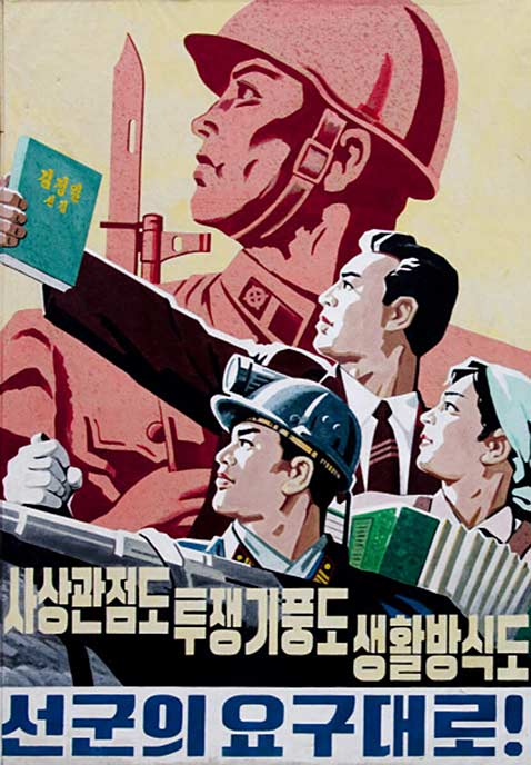 gty the people 2 ll 111221 vblog North Korean Propaganda Posters